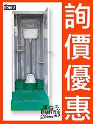 IC-525-1蹲式流動廁所《蹲便 蹲式馬桶》免運費 亞昌ICB環保活動廁所【東益氏】