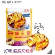 健司纖三薯脆片 400公克 貓札特代購