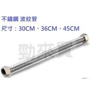 【勁來買】不鏽鋼 波紋管 30CM~45CM 波浪管 螺紋管 熱水器管 熱水管 白鐵管 白鐵浪管 可彎管 (硬管非軟管)