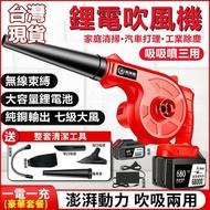 鼓風機  吹吸噴三用 吹塵機 吹風機 送風機 充電式吹風機鋰電鼓風機 工業小型車載除塵器 吸塵器 電動工具