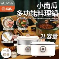 44 LifeStyle - 小南瓜 多功能料理鍋 DRG-220A (白色) - 火鍋 邊爐 電煎鍋 蒸籠 煲湯 蒸煮 爆炒