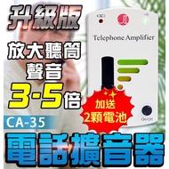 【傻瓜批發】(CA-35)電話擴音器 老人聽筒音量擴音器 聽障擴音器 聽筒放大器電話助聽器 電話增音器 板橋可自取