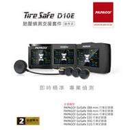 PAPAGO ! TireSafe D10E胎外式胎壓偵測支援套件(需搭配特定型號主機)  (兩年保固)