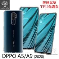 99免運 【愛瘋潮】Metal-Slim OPPO A5 / A9 (2020)  防撞氣墊TPU 手機保護套