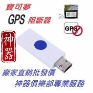 《台灣現貨速發》 Pokemon GO 寶可夢專用 GPS阻斷器 防跳 防瞬移 飛人干擾器  遮斷器  安卓專用 USB