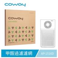 【Coway】空氣清淨機甲醛過濾濾網(適用AP-1516D)