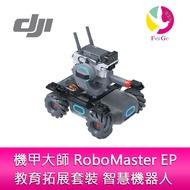 DJI 大疆 機甲大師 RoboMaster EP教育拓展套裝 智慧機器人 聯強公司貨