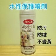 ☆ KRYLON 專家級素描粉彩保護噴膠 水性保護劑 K1306 保存畫作原色 噴後可重新修改上色 油老爺快速出貨 樂天雙11