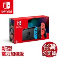 [雙12活動] 任天堂 Nintendo Switch新型電力加強版主機 電光紅&電光藍 (台灣公司貨)