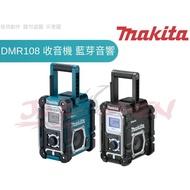 洽詢有優惠【樂活工具】免運 含稅 Makita 牧田 DMR108 藍芽音響 藍芽喇叭 手提音響 喇叭 充電收音機