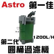 [第一佳 水族寵物] 中國Astro-阿姆斯壯 第二代圓桶過濾機 1200L/H AS2210