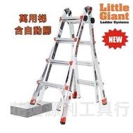 含稅【花蓮源利】美國 小巨人 Little Giant 萬用梯【含自動腳】A字梯工作梯鋁梯拉梯 M22 M-22
