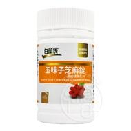 白蘭氏 五味子芝麻錠 濃縮精華配方 (60錠/瓶)【i -優】