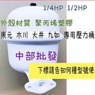 免運   壓力桶 東元牌 大井牌 木川牌 九如牌 加壓機專用壓力桶  傳統加壓機專用壓力桶 加壓馬達