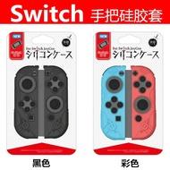 良值 原裝任天堂Nintendo Switch保護套Switch分體硅膠套送搖桿帽