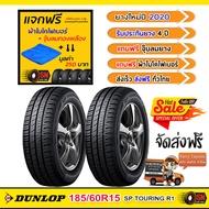 ยางรถยนต์ Dunlop รุ่น R1 (2 เส้น)  ขนาด 185/55R15 , 185/60R15 , 185/65R15 , 195/55R15 , 195/65R15 (ยางใหม่ปี 2020)