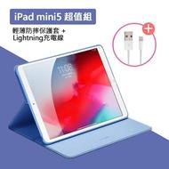 【iPad mini5 超值組】輕薄防摔保護套+Lightning充電線