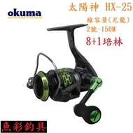 ~OKUMA捲線器~太陽神Helios系列 HX-25(1000型) **免運** [魚彩釣具]寶熊.紡車式.釣魚