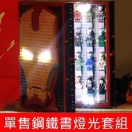 (第三方積木)SY1361 燈光組 不含鋼鐵書 鋼鐵人積木書收藏版