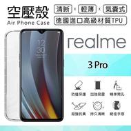Realme 3 Pro 氣囊式防撞極薄清透軟殼