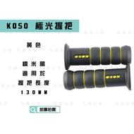 凱爾拍賣 KOSO 黃色 極光握把 糯米腸握把 握把套 適用於 握把130MM 雷霆 FT6 G5 G6 KTR