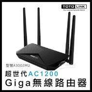 TOTOLINK AC1200 Giga 無線路由器 A3002MU 網路分享器 網路 網路設備