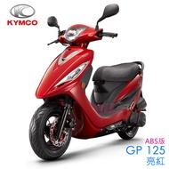 [限時送禮卷] KYMCO GP 125 ABS版 符合汰舊換新補助4000元 ABS補助4000元 光陽機車