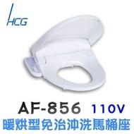 【HCG 和成】AF856 暖烘型免治沖洗馬桶座 47CM