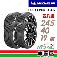 【Michelin 米其林】PILOT SPORT 4 S PS4S 高性能運動輪胎_四入組_245/40/19(車麗屋)
