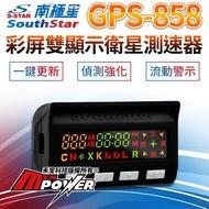 【南極星】GPS-858 彩屏雙顯示衛星測速器(台灣製造)