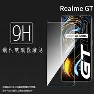 Realme realme GT 5G RMX2202 鋼化玻璃保護貼 9H 螢幕保護貼 鋼貼 鋼化貼 玻璃貼 玻璃膜 保護膜 手機膜
