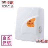 【佳龍】全省安裝 即熱式瞬熱式電熱水器四段水溫自由調控熱水器內附漏電斷路器系列(NC88-LB)