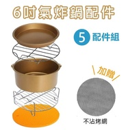 CAXXA 杜邦塗層 6吋黃金豪華版氣炸鍋配件5件組 通用款 贈不沾烤盤網(氣炸鍋配件 通用款 304不銹鋼 易沖洗)
