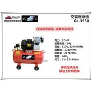 【台北益昌】GIANTLI 風霸 GL-3550 3.5HP 50L 110V/220V/60Hz 空壓機 空氣壓縮機
