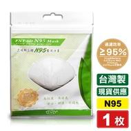 茯瑞斯 立體N95醫用口罩-1入/包 (台灣製造) 專品藥局【2015882】