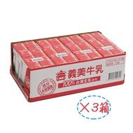 【即期良品出清】義美牛乳(保久乳)125mlx24入/3箱 (免運費)-2019.12到期
