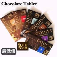 [最低價Godiva!] 滿額折抵!牛奶巧克力/海鹽黑巧/72%黑巧/焦糖海鹽牛奶巧克力/杏仁黑巧/85%黑巧克力磚