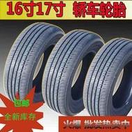 熱賣輪胎汽車205/215/225/235/245/45/50/55/60/65/70R16R17全新包郵