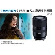 【柯達行】免運~TAMRON 28-75mm F2.8 Di III RXD A036 SONY E接環 俊毅公司貨