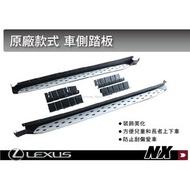  MyRack   LEXUS NX 專用 原廠款式 車側踏板 側踏板 登車踏板 腳踏板 一組2支