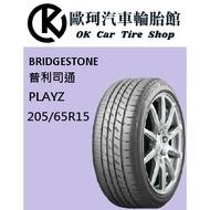 歐珂汽車輪胎館 BRIDGESTONE 普利司通 PLAYZ 205/65R15 205/65/15 205-65-15