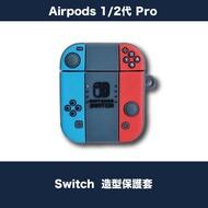 Airpods 1/2代 Pro Switch造型保護套 AirPods Pro 保護殼 任天堂 Switch 防摔