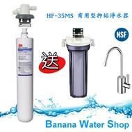 3M 商用除箘抑垢高流量淨水系統 HF30MS/HF-30MS (零利率分期贈前置單過濾、NSF鵝頸、免費安裝)