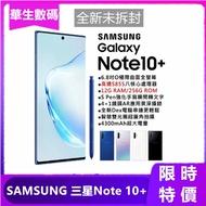 【限時特價】Samsung Note10+ 12G/256G(空機) 全新未拆封 美版 S10 NOTE9