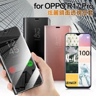 AISURE for OPPO R17 PRO 炫麗鏡面透視皮套