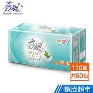 春風 SILLACE乳霜植萃 抽取式衛生紙 110抽x10包X6串/箱 箱購