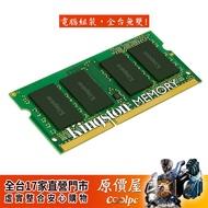 Kingston金士頓 NB 8GB DDR3-1600 (KVR16S11/8) RAM筆電記憶體/終身保固/原價屋