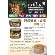 NATURAL10+ 無穀機能主食罐 原野羔羊 90g 185g 貓罐頭 主食罐