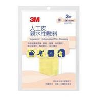 【醫護寶】3M-人工皮親水性敷料(5*10公分薄3片)