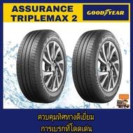 Goodyear ยางรถยนต์ขอบ16  185/55R16รุ่น Assurance TripleMax2 (2 เส้น)